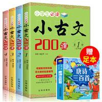 《小学生必读 小古文200课》 全4册