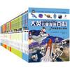 《大英儿童漫画百科》(套装 1-40册)