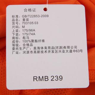 PUMA 彪马 Team 男子足球服套装 703105 橙色/白色 03 M
