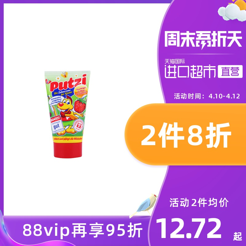 Putzi 儿童防蛀牙膏 50ml 草莓味