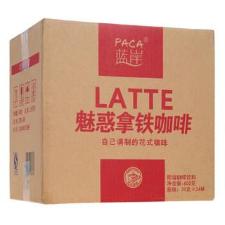 PACA 蓝岸 蓝岸 PACA 魅惑拿铁口味 速溶咖啡 25g*24杯 整箱(新老包装替换)