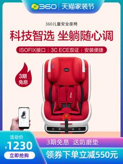 360 T703 舒适仓 儿童安全座椅 9个月-12岁