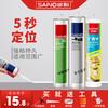 SANO 三和 便携免钉胶 白色/米黄色 50ml*4支 送毛巾