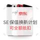 促销活动:京东 iPhone SE 保值换新计划 3299元新品预售,可全额抵扣下一代iPhone