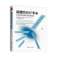 中国人民大学出版社 9787300225074 《颠覆性医疗革命》