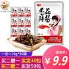 仲景 香菇酱 原味/香辣味 40g*4包