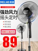 Meiling 美菱 MFS-40 落地扇电风扇