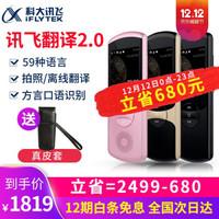 iFLYTEK 科大讯飞 2.0 翻译机