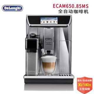 Delonghi 德龙 ECAM650.85.MS 全自动咖啡机