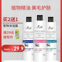 Cho inn 宠怡 宠物香波 狗狗沐浴露 500ml
