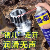 WD-40 多用途防锈润滑剂 40ml 送4件礼品