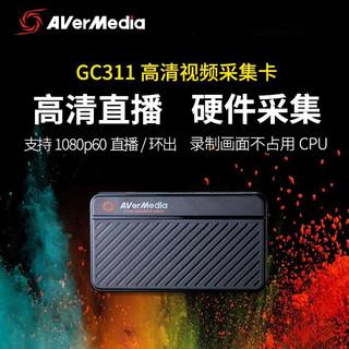 AVerMedia 圆刚 GC311 视频采集卡