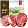春禾秋牧 原切牛排套餐 1.16kg
