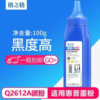 格之格 NT-T2612A 碳粉