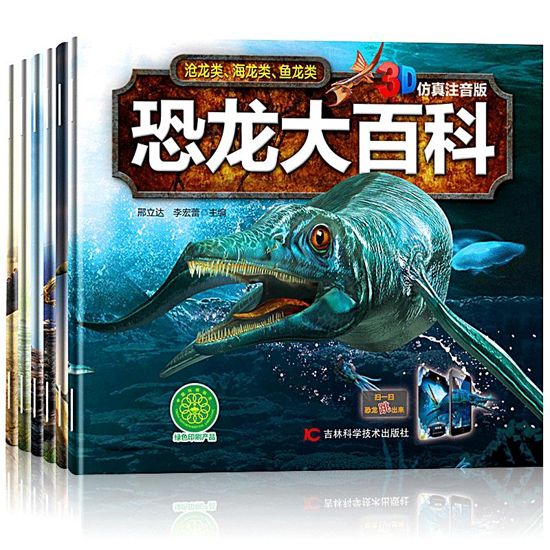 《恐龙大百科》(注音版、套装共6册)
