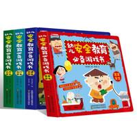 《幼儿安全教育必备游戏书》全4册