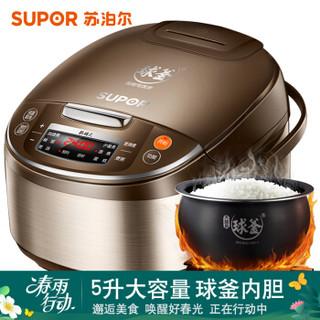 SUPOR 苏泊尔 SF50FC733 电饭煲 5L