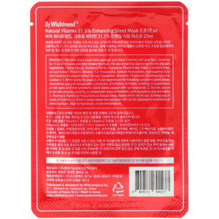 Wishtrend 天然维生素 21.5%强化面膜 23ml