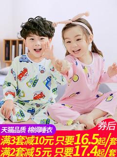 朵朵莉 夏季儿童棉绸睡衣男童女童宝宝绵绸长袖夏天薄款空调服家居服套装