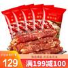 皇上皇 中华老字号 鲜味腊肠 250g*5包