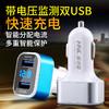 HSC 英才星 HSC-400 车载手机充电器 3USB接口 普通款