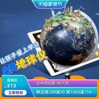 天屿 TYAR8321 大号AR语音发声地球仪 32cm
