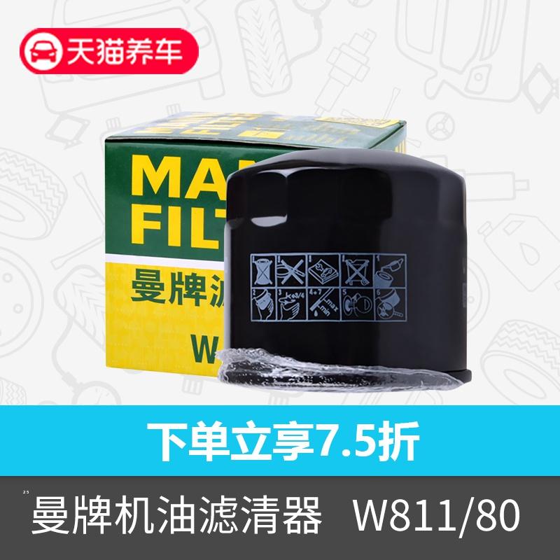 MANN FILTER 曼牌 W811/80 机油滤清器 现代/起亚专用