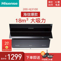Hisense 海信 CXW-200-HJ3100 侧吸式油烟机