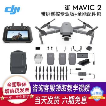 DJI 大疆 Mavic 2 全能配件包