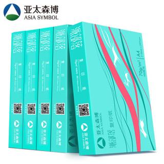亚太森博 派部落 A4复印纸 70g 500张/包 5包装
