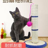 Cho inn 宠怡 剑麻柱猫抓板