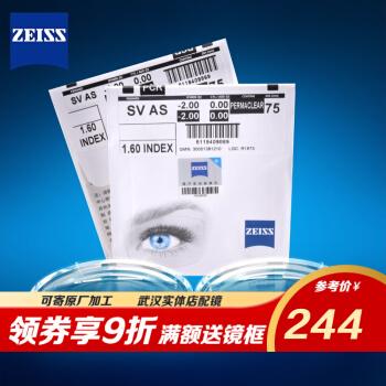 ZEISS 蔡司 佳锐冰蓝膜 1.67折射率 单光镜片 2片装