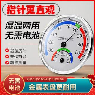 FK 访客 室内湿温度计(无需电池)