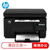 HP 惠普 LaserJet Pro MFP M126nw 激光一体机