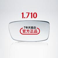 MingYue 明月 1.71高度数近视眼镜片+配海伦凯勒500元以下镜框任