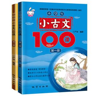 《小学生小古文100课》2册