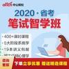 中公教育 2019年公务员省考 行测申论笔试 直播网课(多省可选)