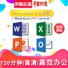 Office办公软件 全套 视频课程