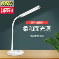好视力 TG903  可调光调色LED充电阅读台灯