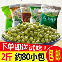 美国青豆香脆青豌豆蒜香荷兰豆子500g独立小包装好吃的小零食