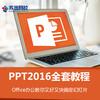 PPT office2016 全套 视频课程