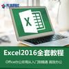 Excel 零基础 2016全套 视频课程