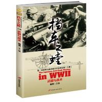 《挡车之螳:第二次世界大战中的日军反坦克战》(上册:武器与战术)