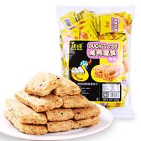 榙榙 咸鸭蛋黄饼干 500g