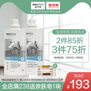 Ecostore 高浓缩无香婴幼儿洗衣液 1L*2瓶