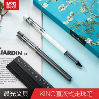 M&G 晨光 KINO 直液式走珠笔 0.5mm 黑色 12支/盒