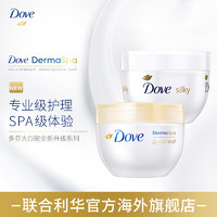 Dove 多芬(蚕丝身体乳 300ml+ 滋养透亮身体乳 300ml)