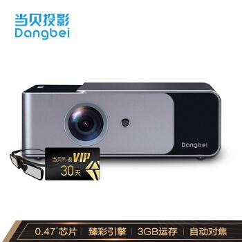 DANGBEI 当贝 F1 1080P投影仪