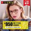 宝岛眼镜 门店配镜 1680元配镜套餐代金券