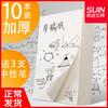 文谷 18K草稿纸10本 每本40页 送三支中性笔